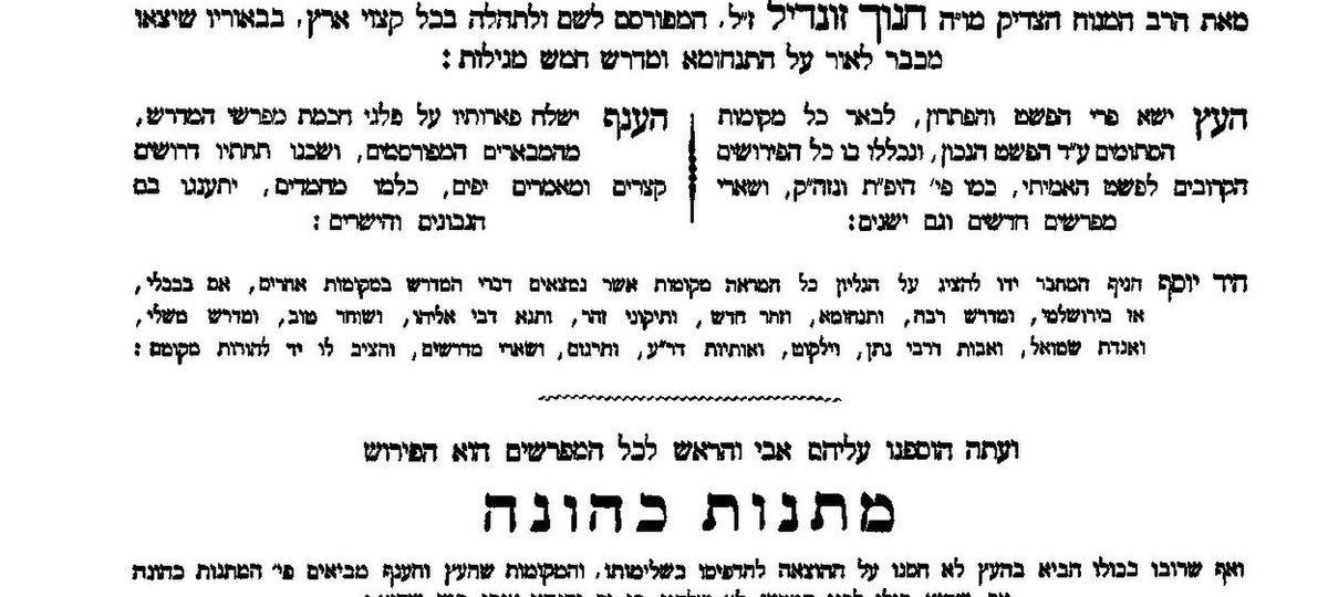 page1-1200px-Midrash-Rabbah-2-Vilna-1878-HB14384.pdf